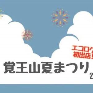 覚王山夏祭り 2019 名古屋市 日泰寺参道付近