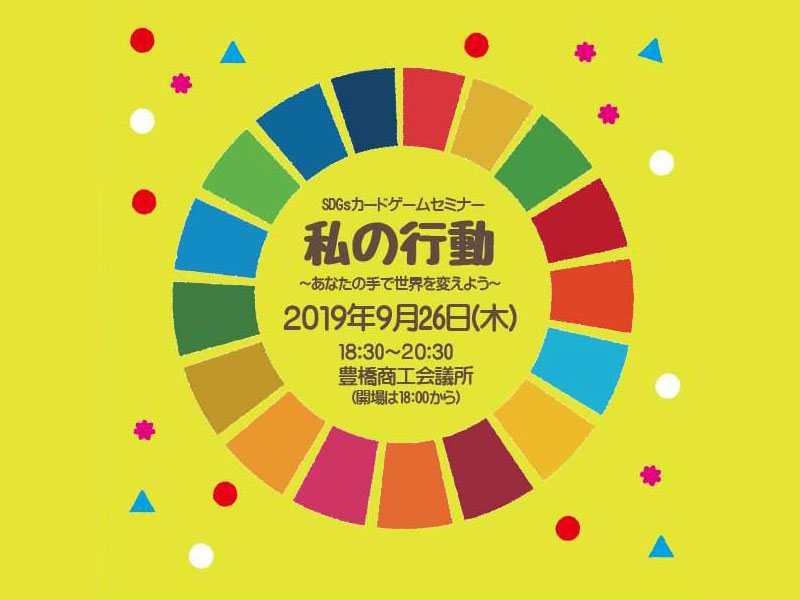 SDGs2030カードゲーム 受講 申し込み 愛知県