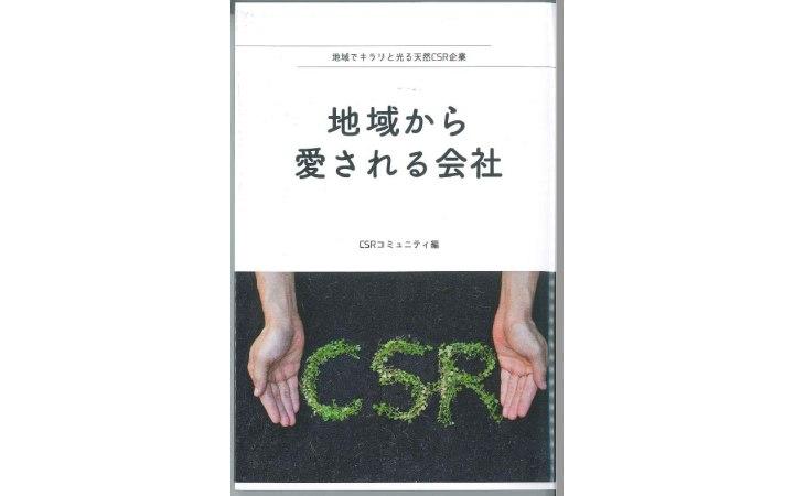 CSR活動 産業廃棄物処理 環境ソリューション事業 愛知県