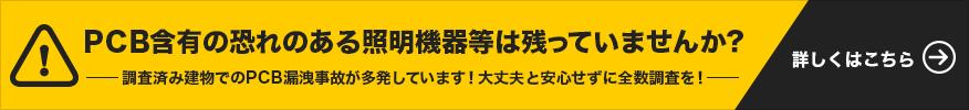 PCB 廃棄 処分 全数調査 日本PCB全量廃棄促進協会