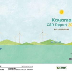 kayama-csr-report-2019-1のサムネイル