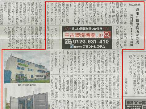 環境経済新聞 バイオトイレ DMBR 愛知県 豊川市