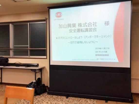 安全運転講習会 愛知県 豊川市 産業廃棄物処理 ゴミ処理