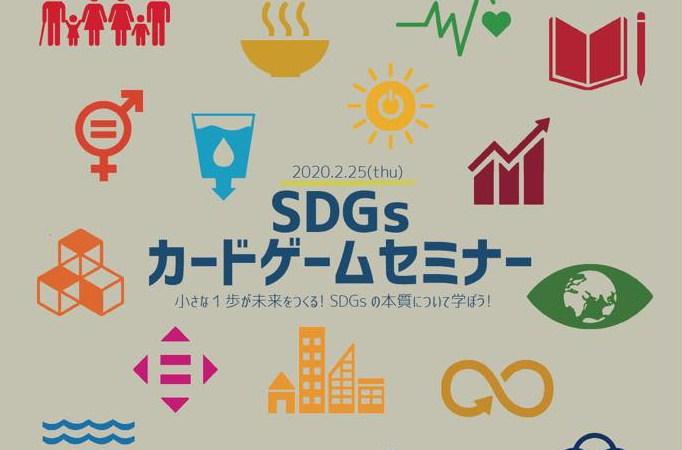 SDGsカードゲームセミナー 愛知県