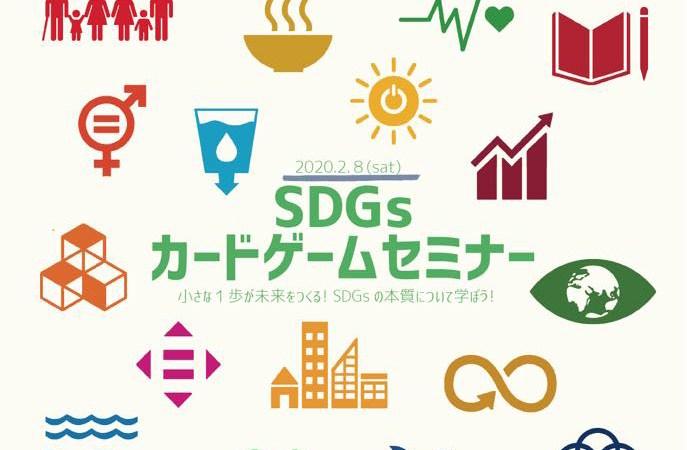 SDGsカードゲームセミナー 愛知県 名古屋市