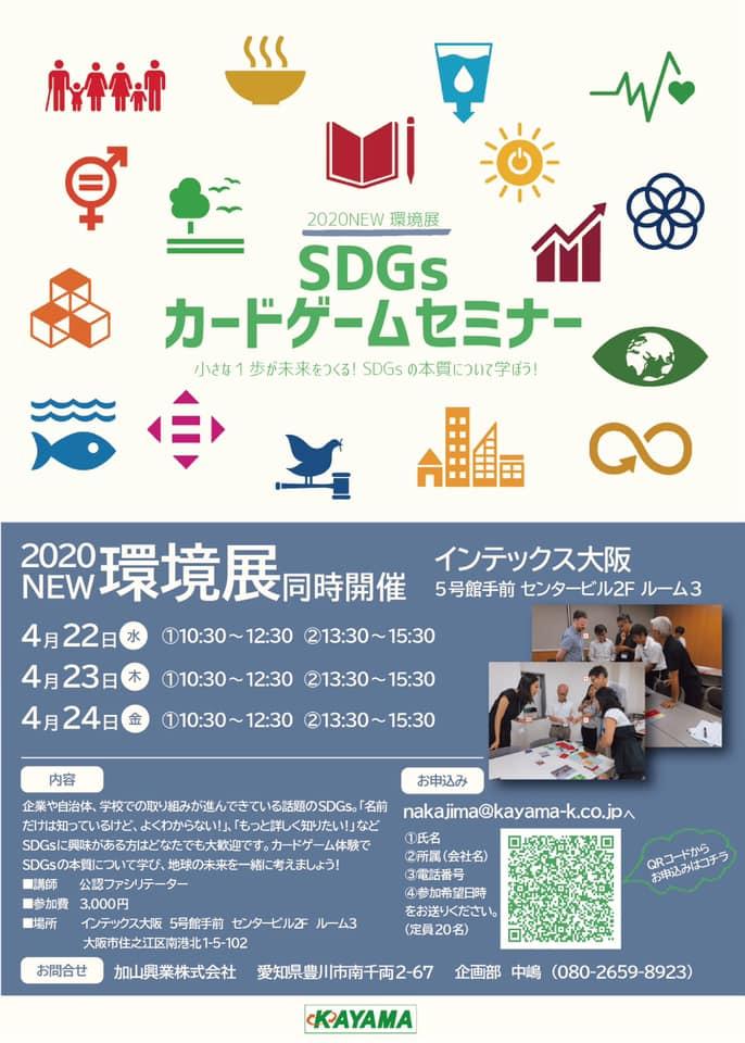 SDGsカードゲームセミナー 2020NEW環境展 インテックス大阪