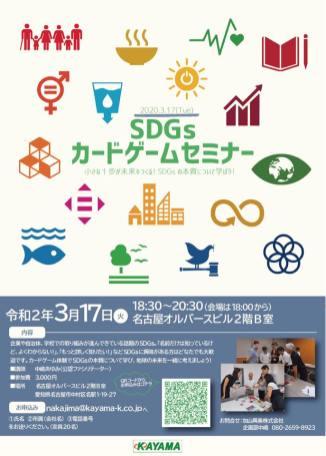 SDGsカードゲームセミナー3 豊橋 名古屋 愛知県
