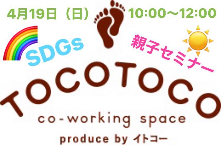 シェアオフィス TOCOTOCO で親子 子育てカフェ SDGsカードゲームセミナー