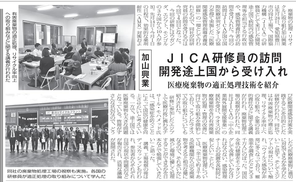 JICA研修員の訪問 開発途上国から受入 環境新聞