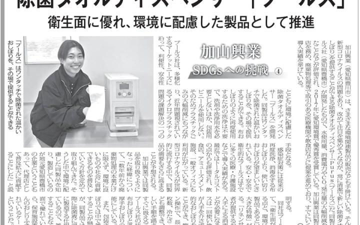 除菌タオルディスペンサー プールス 環境新聞掲載
