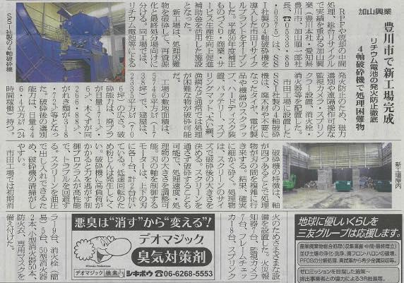 豊川市 新工場 市田リサイクルプラント