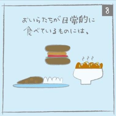 comic_200604-08