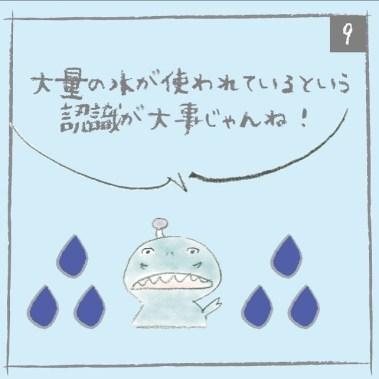 comic_200604-09