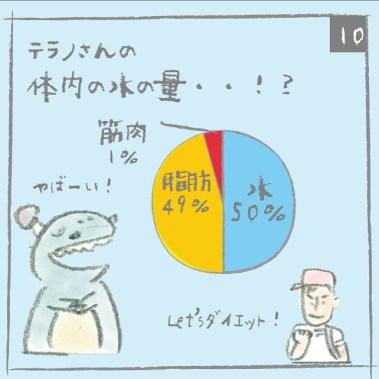 comic_200604-10