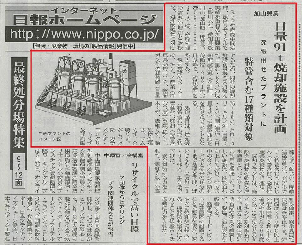 日量91トン焼却施設 愛知県 豊川市 発電