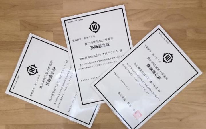 豊川市防災協力事業所認定登録