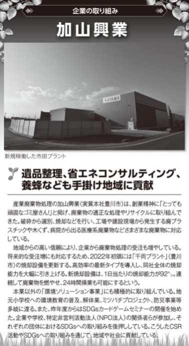 中部経済新聞 産業廃棄物処理業 環境ソリューション事業