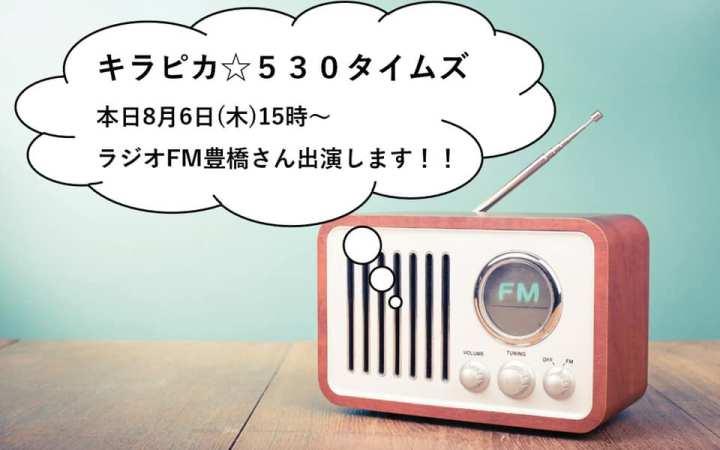 キラピカ☆530タイムズ FM豊橋