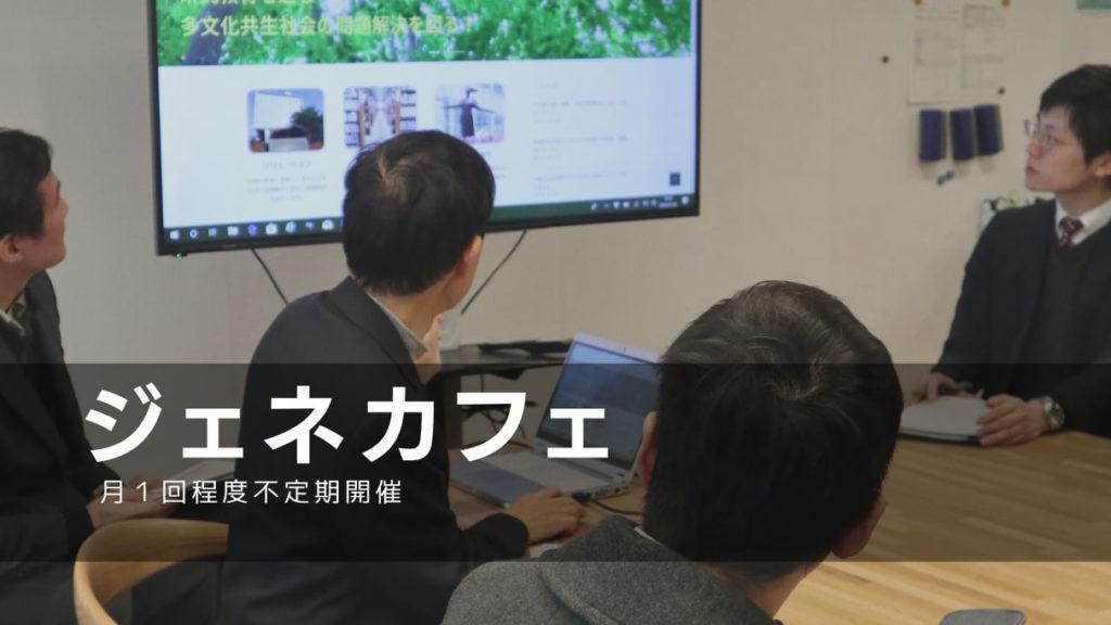 社会人キャリアアップ連携協議会 ジェネカフェ Gene Cafe