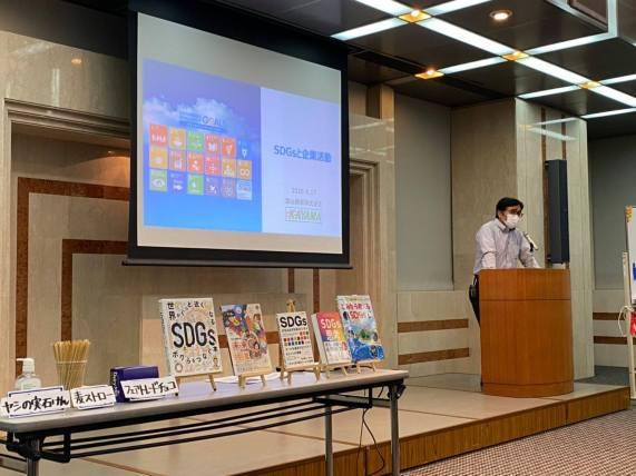 愛知県産業廃棄物協会東三河支部定期例会 SDGsと企業活動 講演