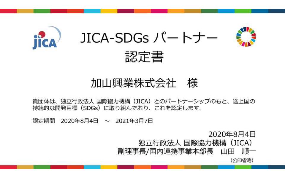 JICA SDGsパートナー認定書