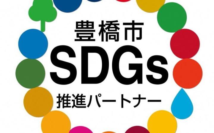 豊橋市SDGs推進パートナー