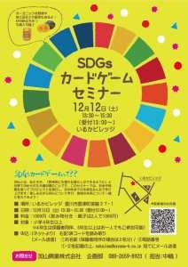 SDGsカードゲームセミナー 愛知県 豊川市
