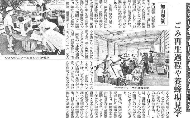 体験の機会の場 愛知県 加山興業 豊川本社 環境教育 工場見学