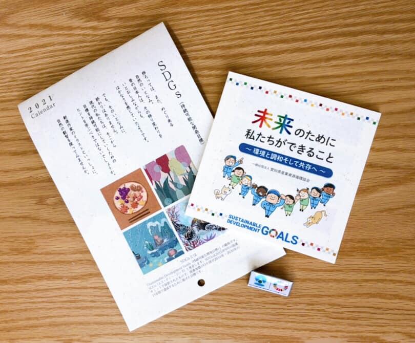 愛知県産業資源循環協会 バナナペーパー ノート カレンダー