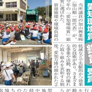 愛知環境賞 銀賞 メセナ 工場見学