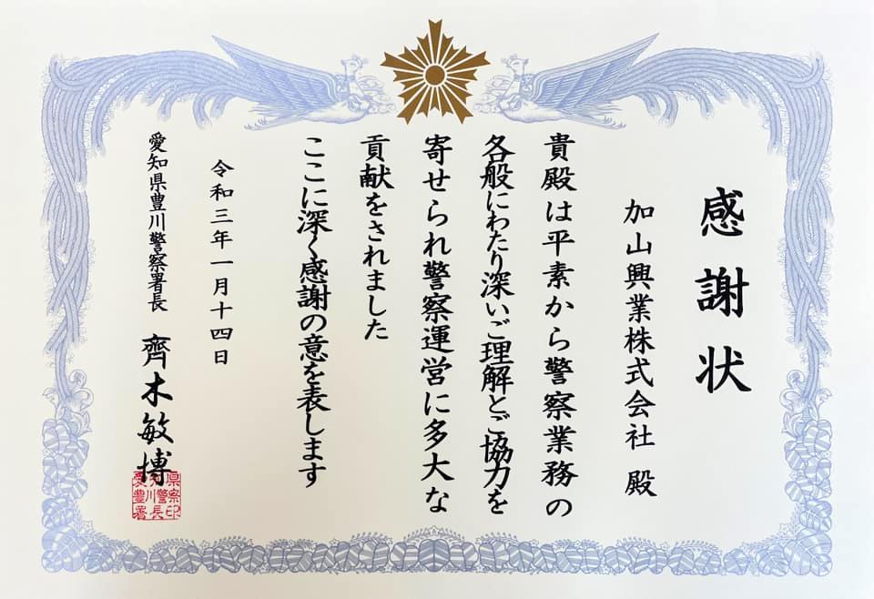 愛知県 豊川市 豊川警察署 感謝状