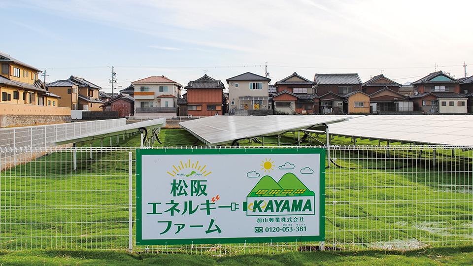 松阪KAYAMAファームにて太陽光発電