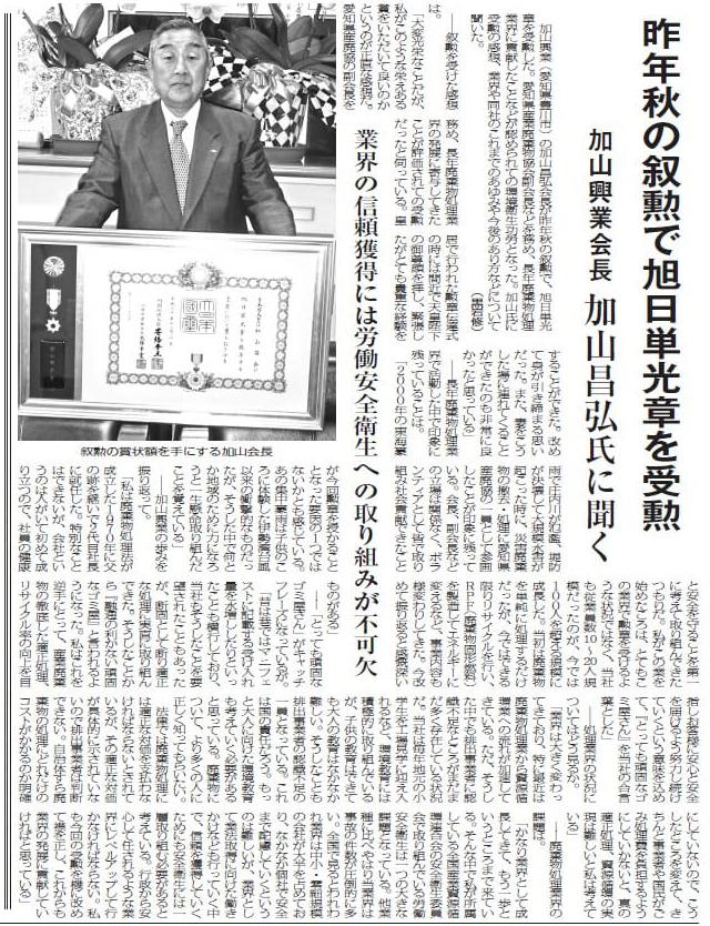 環境衛生功労「旭日単光章」を受勲 [2019年1月9日 環境新聞掲載]
