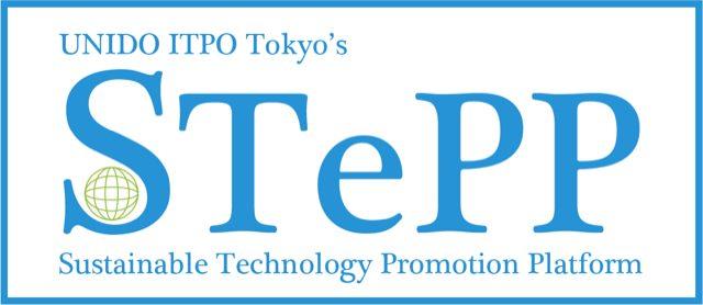 産業廃棄物(有害廃棄物を含む)の適正処理に係る運営技術 UNIDO STePP