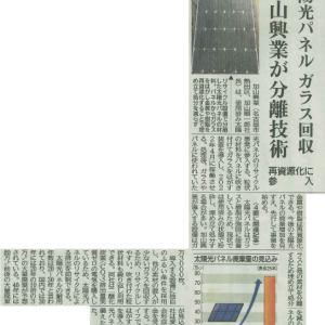 太陽光パネルガラス回収 加山興業が分離技術 再資源化に参入