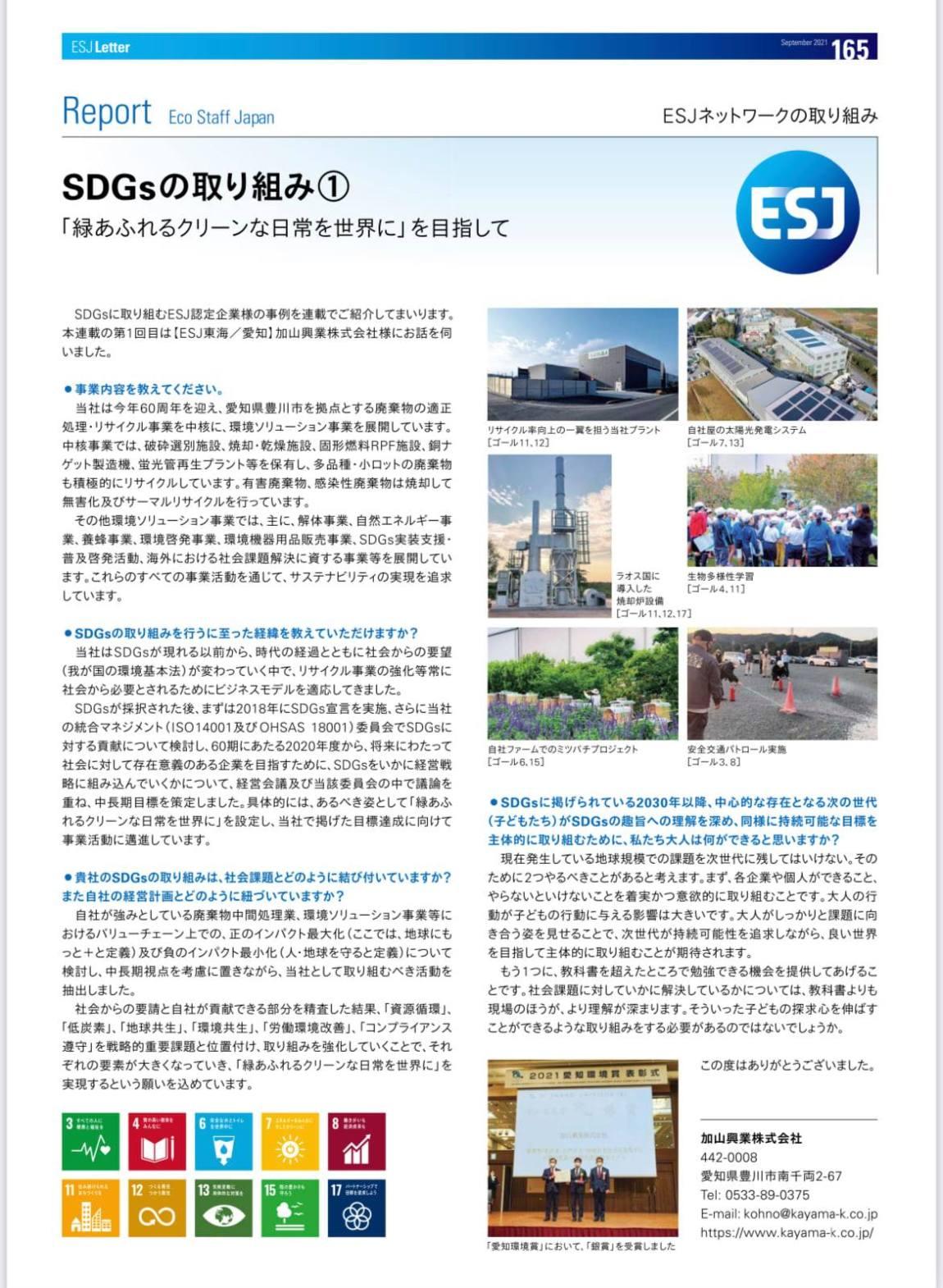 ESJ letter165号 エコスタッフ・ジャパン 産廃処理・リサイクル事業者
