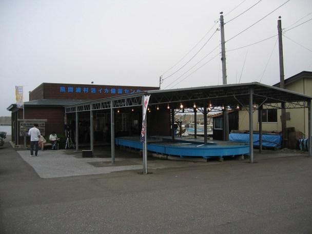 備蓄センター