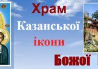 Храм Казанської ікони Божої Матері