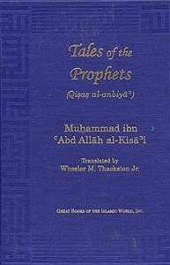 Tales of the Prophets: (Qisas al-anbiya)