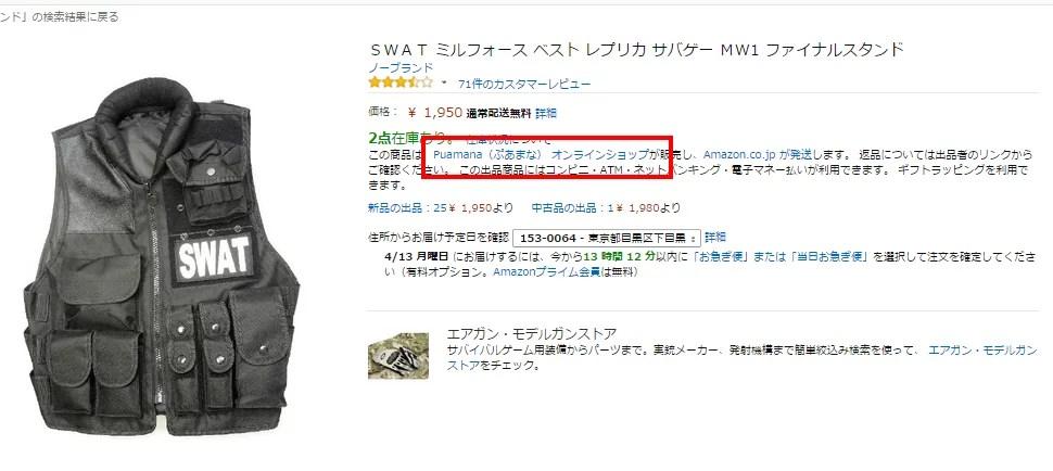 Amazon.co.jp   SWAT ミルフォース ベスト レプリカ サバゲー MW1 ファイナルスタンド   ホビー 通販