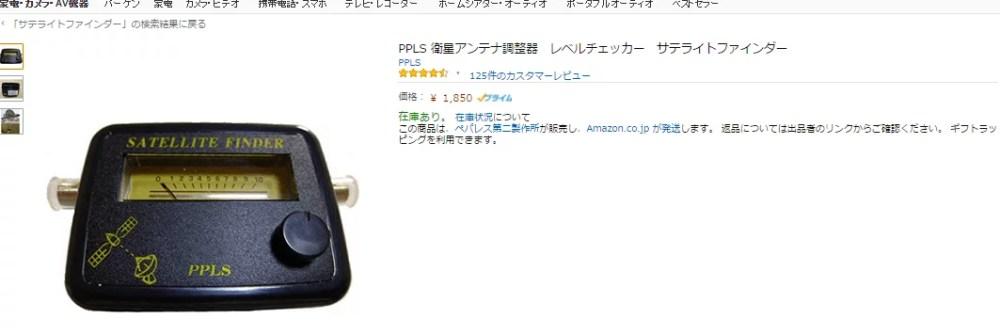 Amazon.co.jp: PPLS 衛星アンテナ調整器 レベルチェッカー サテライトファインダー  家電・カメラ