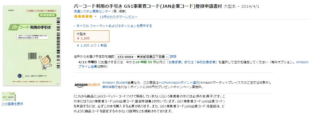 Amazon.co.jp: バーコード利用の手引き GS1事業者コード JAN企業コード 登録申請書付  流通システム開発センター  本