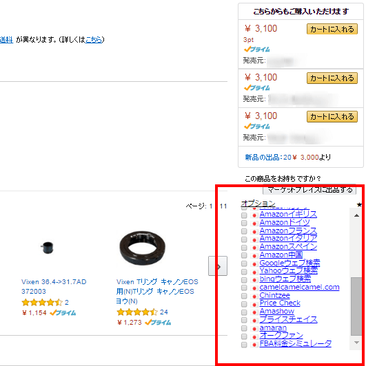 Amazon.co.jp: 光軸調整 31.7mm径レーザーコリメーター  カメラ・ビデオ