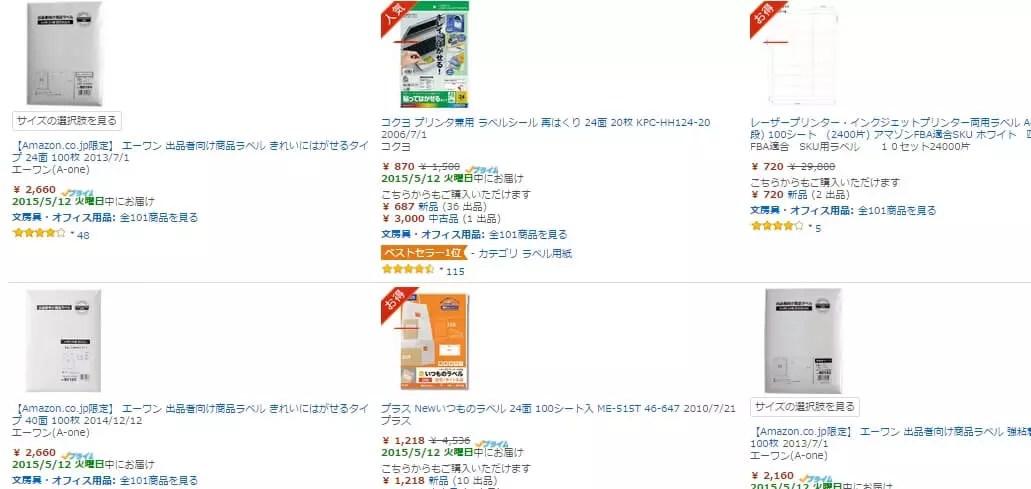 【中国輸入ビジネス】アマゾンでのFBAに商品を納品する作業手順