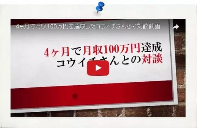 コウイチさんが4ヶ月で月収100万円を突破しました