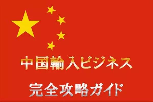 【最新2019年版】中国輸入ビジネスの始め方を全公開します。
