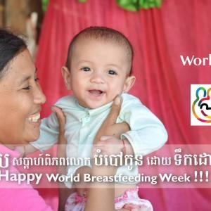 World Vision Cambodia