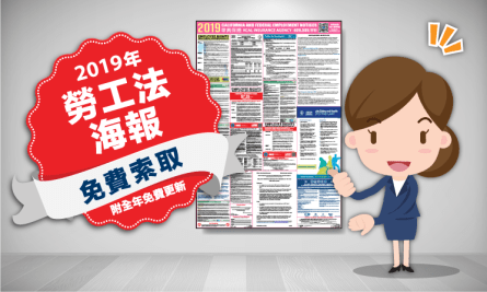 Get a Free 2019 Labor Law Poster Mailed To You!