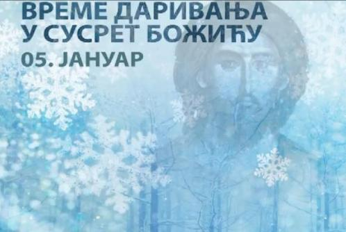 Време даривања - У сусрет Божићу