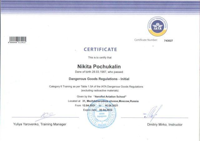 Документация и наши сертификаты